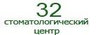 32 Стоматологический центр