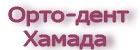 Орто-дент Хамада