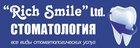 Rich Smile (Рич смайл)
